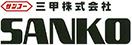 三甲株式会社 サンコー